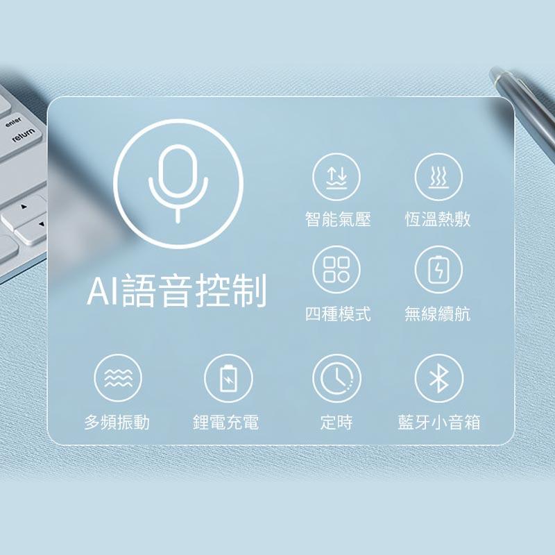10S眼部按摩儀- 熱敷/震動按摩/藍牙音樂/語音控制