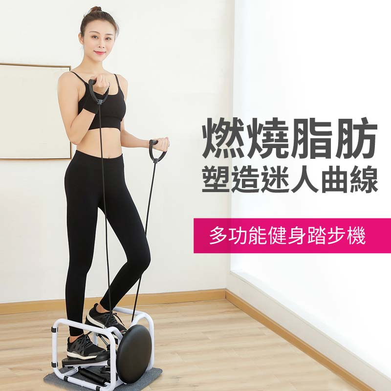 多功能健身踏步機
