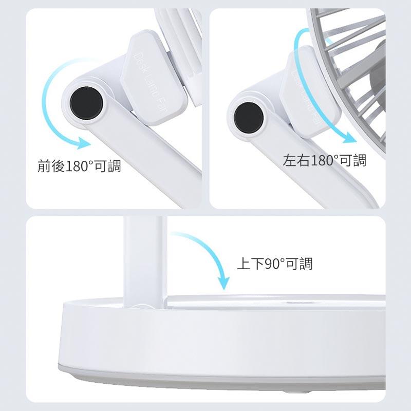 座檯掛牆2用拆疊式風扇檯燈