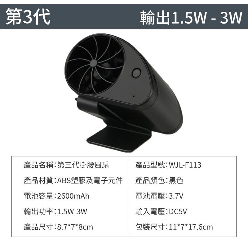 移動隨身風扇 - 超強風力