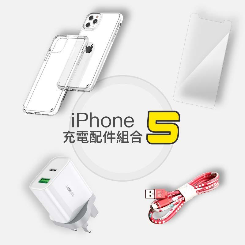 iPhone12/13保護殼組合5